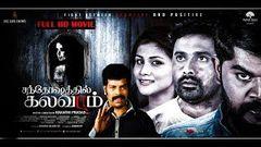 Tamil New Full Movie | Santhoshathil Kalavaram | Thriller | Horror |Ft; Niranth |Rudra others