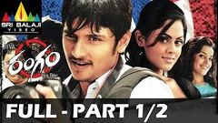 Rangam Telugu Full Movie | Part 1 2 | Jiva Karthika Pia | 1080p