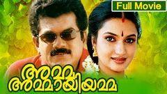 Malayalam Full Movie | Amma Ammayiyamma | HD Movie | Ft Mukesh Innocent Sukanya