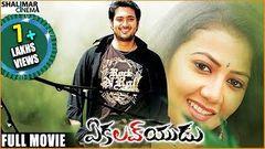 Ekaloveyudu Telugu Full Length Movie Uday Kiran Kriti