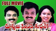 Choopulu Kalasina Shubhavela Full Length Telugu Movie DVD RIP