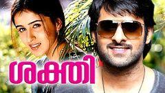 Malayalam Full Movie 2015 | Sakthi | Prabhas Movies In Malayalam Dubbed Full