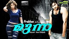 Munna Telugu Full Movie | Prabhas Ileana | Part 1 2