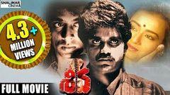 Shiva Telugu Full Length Movie శివ సినిమా Nagarjuna Amala JD Chakravarthy