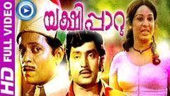 Malayalam Full Move   Yakshi Paaru   Sheela M G Soman   Evergreen Malayalam Movies