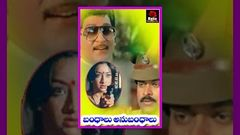 Bandhalu Anubandhalu Telugu Full Length Movie - Sobhan Babu Chiranjeevi