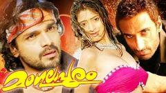 Mangalapuram - Malayalam Full Movie Official HD