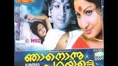 Njan Onnu Parayatte 1982 Full Malayalam movie