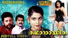 Nayika Malayalam Full Movie HD