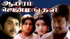 Aayiram Jenmangal   Full Tamil Movie   Rajinikanth Blockbuster Tamil Movie Online