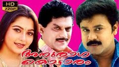 DILEEP Superhit Malayalam Full Movie ANURAGAKOTTARAM