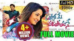 Pyar Mein Padipoyane Latest Telugu Full Movie Aadhi Shanvi 2016 Telugu Movies