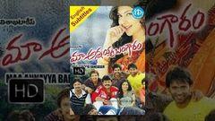 Maa Annayya Bangaram (2010) - Full Length Telugu Film - Rajashekar - Kamalini Mukherjee