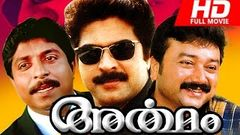 Malayalam Superhit Movie | Artham [ അര്ത്ഥം ] [ HD ] | Crime Thriller | Ft Mammootty Sreenivasan