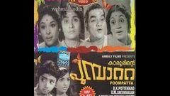 Poompatta 1971:Full Malayalam Movie | Master Prabhakar | Sankaradi | Nellikkodu Bhaskaran