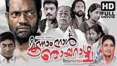 Malayalam New Movie 2016 Moonnam Naal Njayarashcha | New Release