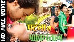 पटना से पाकिस्तान Patna Se Pakistan Bhojpuri Full Movie Dinesh Lal Bhojpuri Full Film