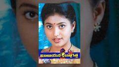 Mee Aayana Jagratha (2000) - Telugu Full Movie - Rajendraprasad - Roja - Brahmanandam