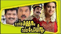 Malayalam Full Length Movie Online - CHERIYA KALLANUM VALIYA POLISUM