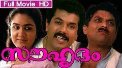 Malayalam Full Movie | Souhrudam | Malayalam Comedy Movie | Ft Mukesh Jagathi Kalpana Urvashi