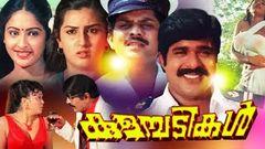 Malayalam Full Movie - KULAM