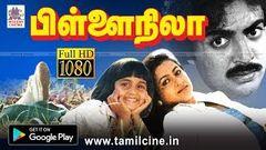 Pillai Nila | Mohan Nalini Shalini | Tamil Full Movie