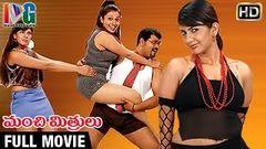 Cinemaki veldam randi full movie - Rejendra Prasad Comedy Telugu Movie