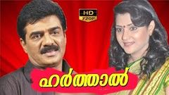 Panimudakku Malayalam Full Movie