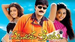 Evandoi Srivaru Telugu Full Length Movie Srikanth Sneha Nikitha