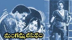 Mangamma Sapatham Full Movie | NTR Jamuna Vanisri | Old Telugu Movies