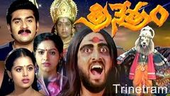 Trinetram Telugu Full Movie Kodi Ramakrishna Movie DVD Rip