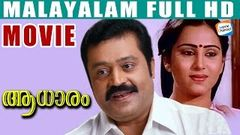 Malayalam Full Movie | Aadharam | suresh gopi malayalam movie | Sureshgopi | Geetha | Murali