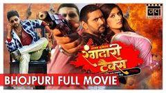 Rangdari Tax Bhojpuri Movie - Yash kumar Mishra Poonam Dubey | New Full Movies 2017 | Nav Bhojpuri