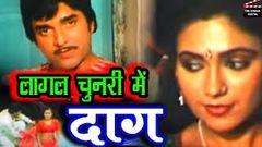 Bhojpuri Movie | लागल चुनरी में दाग (Laagal Chunari Me Daag) Masala Full Movie