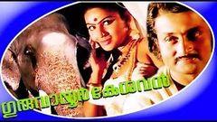 Guruvayur Keshavan Superhit Malayalam Full Movie