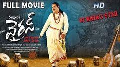 Sampoornesh Babu Latest hit telugu movie Comedy Entertainer latest telugu movies