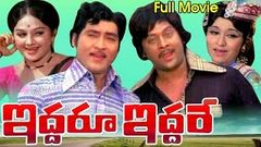 Iddaru Iddare Full Length Telugu Movie Sobhan Babu - Krishnam Raju DVD Rip