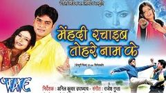 मेहँदी रचाईब- Mehndi Racheb Tohare Naam Ke | Bhojpuri Film - Pawan singh - Bhojpuri Movie 2015
