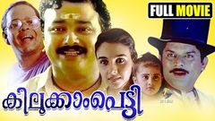 Malayalam Full Movie Kilukkampetty | Malayalam Comedy Full Movie | Innocent Jagathy Jayaram comedy