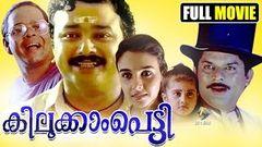 Malayalam Full Movie Kilukkampetty | Malayalam Comedy Full Movie | Innocent Jagathy Jayaram comedy