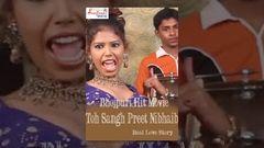 HD Toh Sangh Preet Nibhaib | Bhojpuri Full Movie | Film 2013 | Part 1