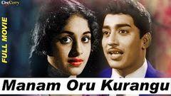 Manam Oru Kurangu   Full Tamil Movie   Muthuraman K R Vijaya