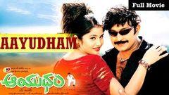 Seethaiah 2003 Telugu Full Movie - Harikrishna Simran Sowndarya