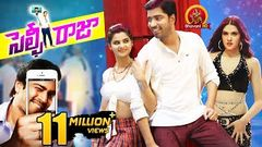 Selfie Raja Movie - Latest Telugu Full Movies - Allari Naresh Kamna Ranawat Sakshi Chaudhary