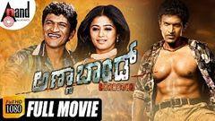 Anna Bond (2016) Full Hindi Dubbed Movie | Puneeth Rajkumar Nidhi Subbaiah Priyamani