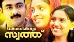 Malayalam Home Cinema | Yathiminte Soothu | Malayalam Teli Film Full Movie 2015