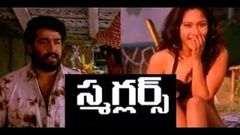 Smuglars full Telugu movie - Mohan Lal Thilakan Sadana
