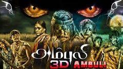 Ambuli   Full Tamil Movie Online