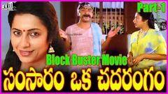 Samsaram Oka Chadarangam - Telugu Full Length Movie Part - 1 - Sarath Babu Rajendra Prasad Suhasini