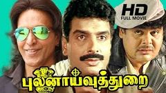 Tamil Full Movie | Pulanaivuthurai [ Full HD ] | Full Action Movie | Ft Arun Pandiyan Babu Antony